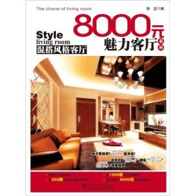8000元魅力客厅系列:混搭风格客厅