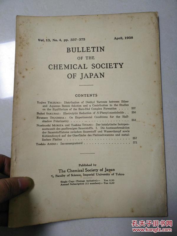 民国时期日本出版的英文版 欧文日本化学会志 第十三卷 第四号