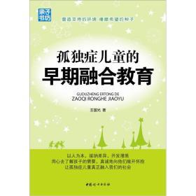 【二手包邮】孤独症儿童的早期融合教育 王国光 中国妇女出版社