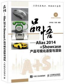 品悟 Alias 2014+Showcase产品可视化造型与渲染
