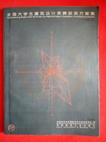 正版 全国大学生建筑设计竞赛获奖方案集:99迅达杯 (附有光碟)
