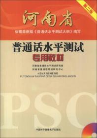 河南省普通话水平测试 专用教材