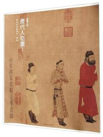 国画大师 唐代人物画(1)