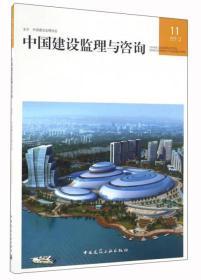 中国建设监理与咨询(2016\4总第11期)