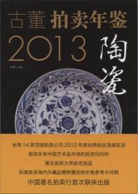 2013古董拍卖年鉴:陶瓷