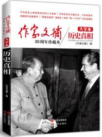作家文摘20周年珍藏本(大字本)/历史真相