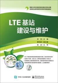 LTE基站建设与维护李雪电子工业出版社9787121303937
