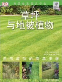 草坪与地被植物(第3辑)DK英国皇家园艺学会 走向成功的简单步骤 绿手指园艺