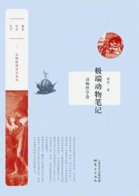 (蒋蓝作品系列)极端动物笔记:动物哲学卷