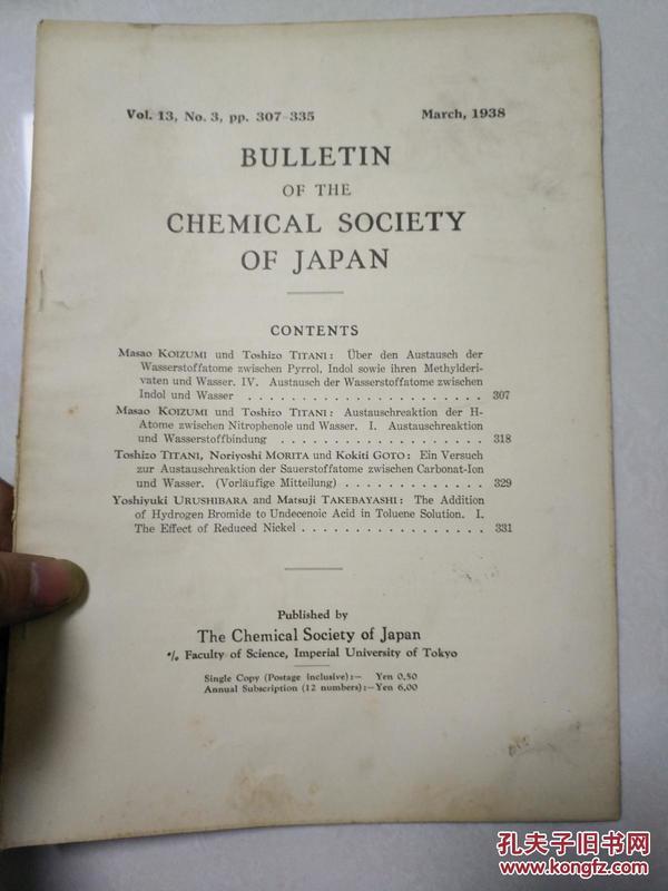 民国时期日本出版的英文版 欧文日本化学会志 第十三卷 第三号
