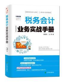 税务会计业务实战手册 陈丽华 王军 辽海出版社 9787545131888