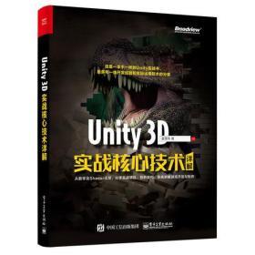 Unity 3D实战核心技术详解