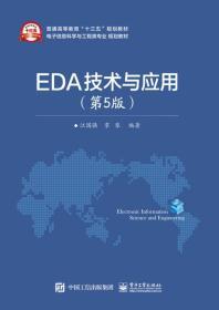 EDA技術與應用(第5版)