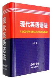 现代英语语法