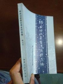 郑成功收复台湾史料选编(增订本)82年一版一印4880册 品好干净