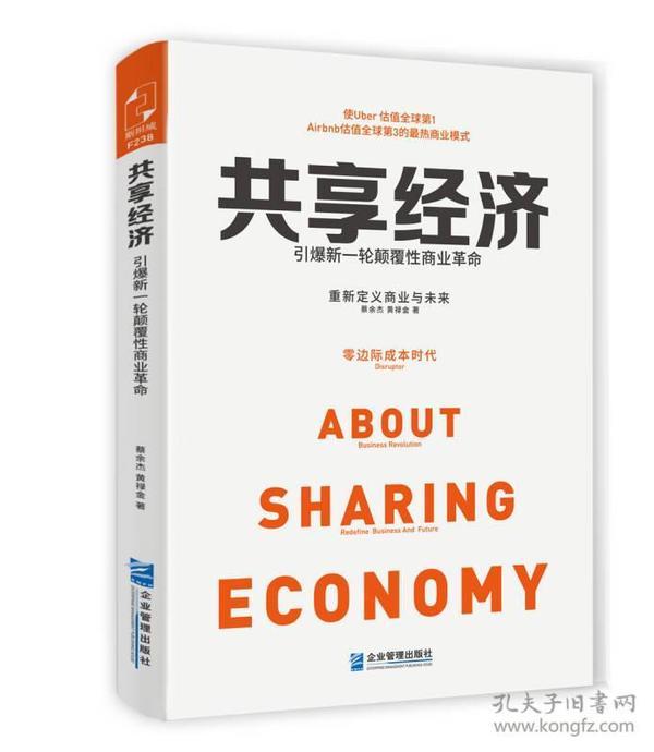 正版新書共享經濟