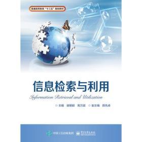 二手正版信息检索与利用 谢朝颖 电子工业出版社9787121304385