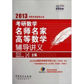 2013考研专家指导丛书:考研数学名师名家高等数学辅导讲义