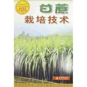 甘蔗栽培技术