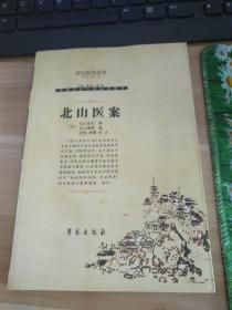 北山医案(精编增补版) 正版