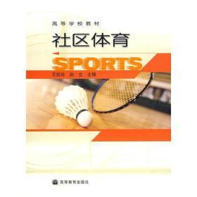 正版 社区体育 高等教育出版社 9787040140293