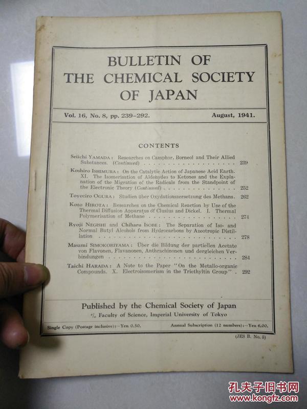民国时期日本出版的英文版 欧文日本化学会志 第十六卷 第八号