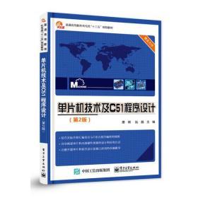 单片机技术及C51程序设计(第2版)