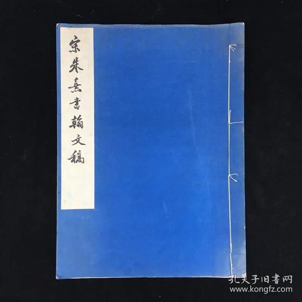 仅印300册:《宋朱熹书翰文稿》1962年文物出版社珂罗版,1册全、白纸、内含朱熹画像、品佳!