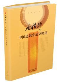 南怀瑾作品集2 中国道教发展史略述(精装本)