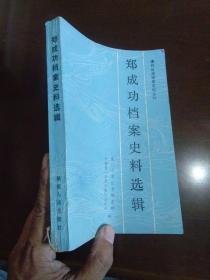 郑成功档案史料选辑(清代台湾档案史料丛刊)85年一版一印2110册 品好干净.