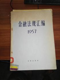 金融法規匯編( 1957)、