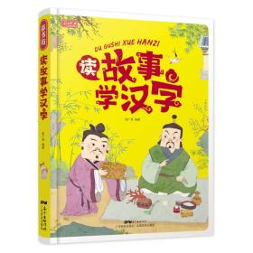 读故事学汉字