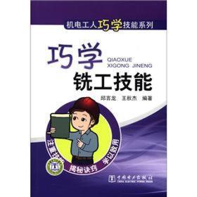 机电工人巧学技能系列:巧学铣工技能邱言龙,王秋杰