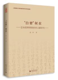 """""""白密""""何在 云南汉传佛教经典文献研究"""