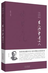 张贤亮作品典藏·长篇小说卷:男人的一半是女人