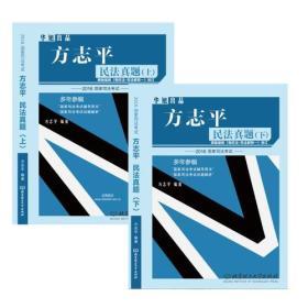 二手2方志平民法真题(上下册) 方志平 北京理工大学出版社