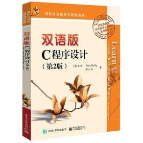 双语版C程序设计(第2版)