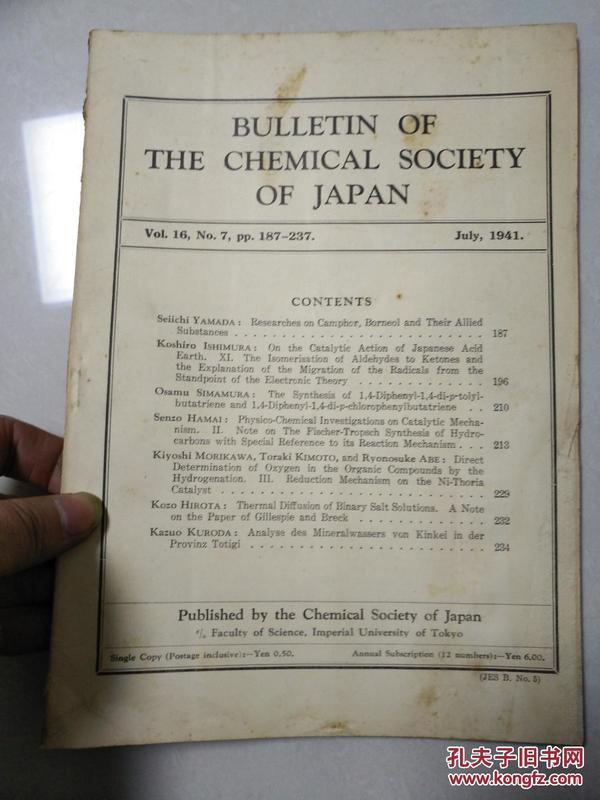 民国时期日本出版的英文版 欧文日本化学会志 第十六卷 第七号