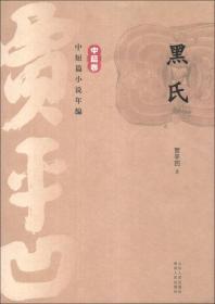 贾平凹中短篇小说年编·中篇卷:黑氏