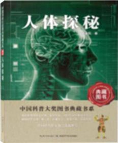 人体探秘(典藏图书)/中国科普大奖图书典藏书系第四辑