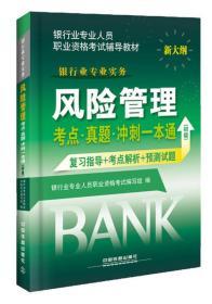 2016银行业从业资格认证考试教材:风险管理考点 真题 冲刺一本通