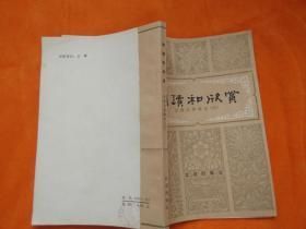 阅读和欣赏:古典文学部(八)