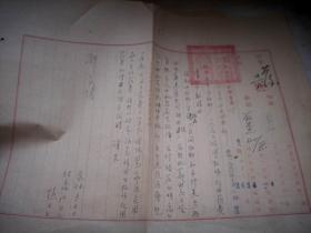 【4】1950年-黄委会王化云等至中央水利部部长【傅作义】毛笔公文底稿.8开一张