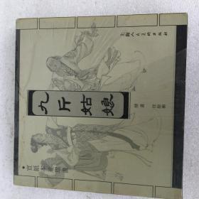 宣纸本连环画: 九斤姑娘