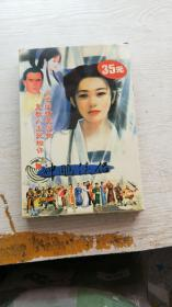 游戏光盘:神雕侠侣(原装盒 1CD)
