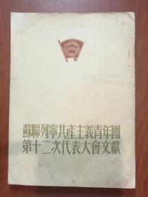 12343   苏联列宁共产主义青年团第十二次代表大会文献·竖版右翻繁体·插图本