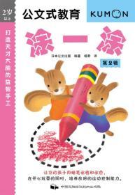 打造天才大脑的益智手工 涂一涂 第2辑幼儿图书 早教书 智力开发 儿童书籍