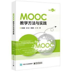 【正版】Mooc教学方法与实践 刘培国[等]著