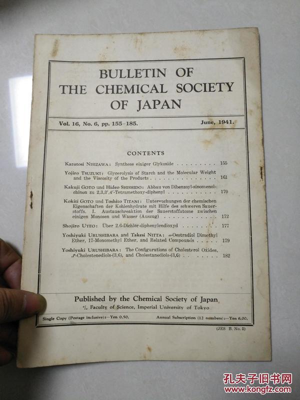 民国时期日本出版的英文版 欧文日本化学会志 第十六卷 第六号
