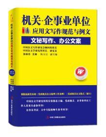 机关 企事业单位应用文写作规范与例文